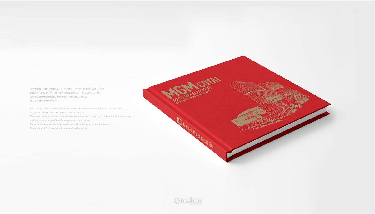 中建集团-澳门美高梅酒店纪念册设计,精装画册设计,高端画册设计