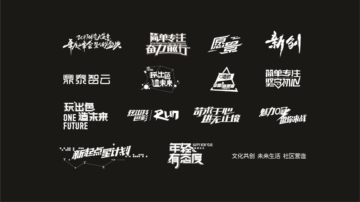2018商业字体设计
