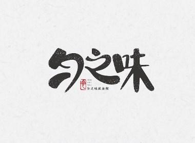字体设计 / 匀之味( 匀城美食 )