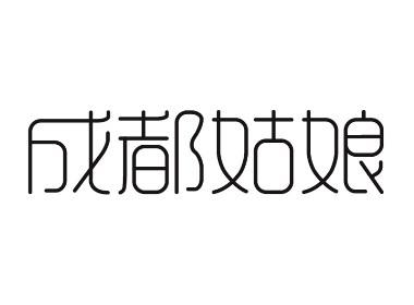 字体设计练习