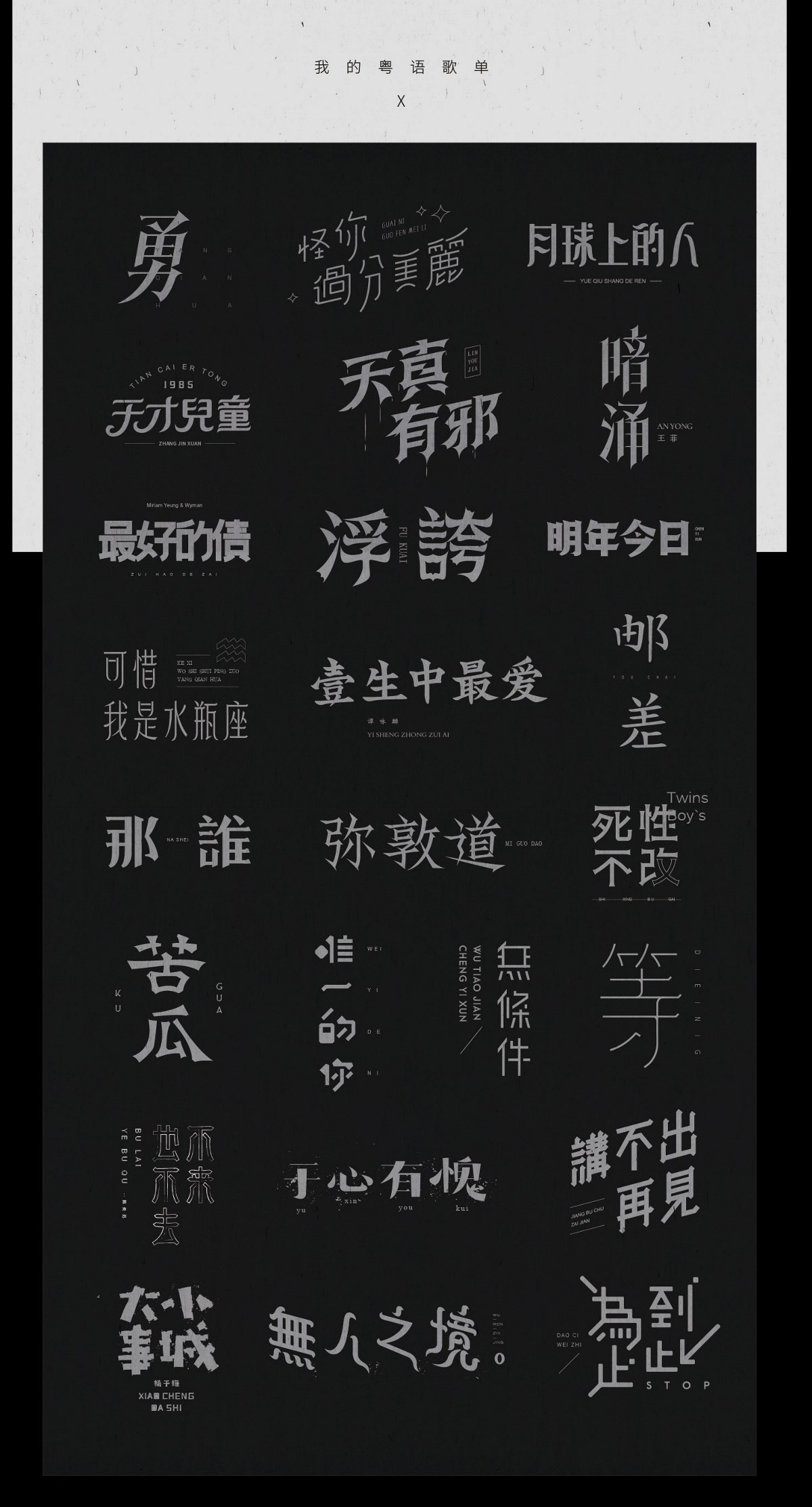 我的粤语歌单(推荐)