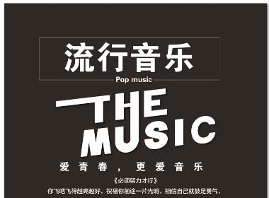钢琴音乐海报设计