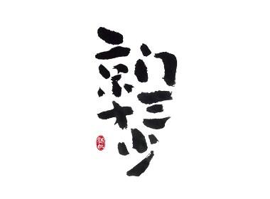 龚帆书事 | 日式手写书法字体设计