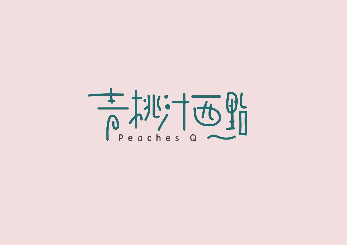 甜点茶饮品牌