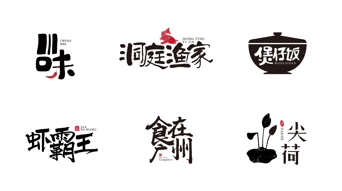 字体标志设计小结