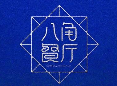 【百标斩】盈缺创意-第二期-餐饮