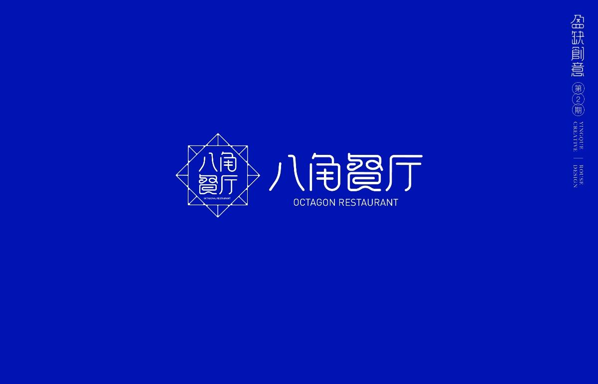 【百標斬】盈缺創意-第二期-餐飲
