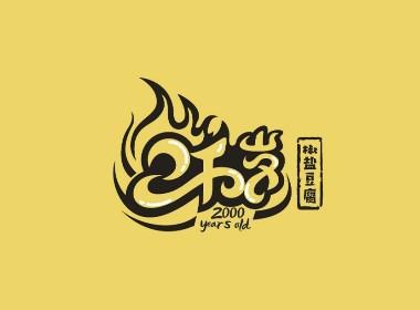 2千岁——椒盐豆腐