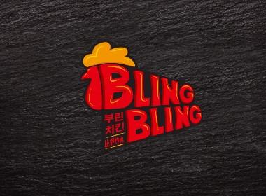 比邻BLINGBLING炸鸡餐饮品牌形象设计