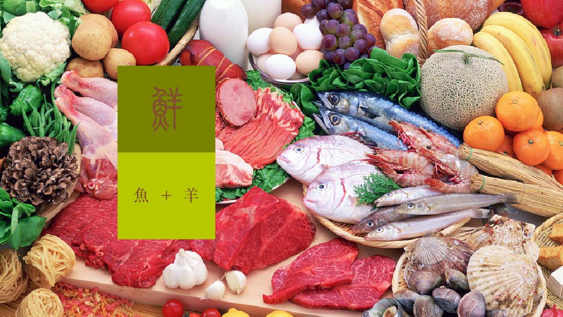 鲜局-农产品-品牌与包装全案设计