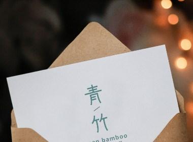 青竹/Green bamboo