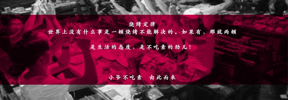 餐飲品牌策劃/設計 Xiaoye 小爺不吃素 品牌策劃/設計