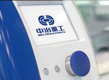 中冶重工  能源矿业  北京标志设计  北京VI设计