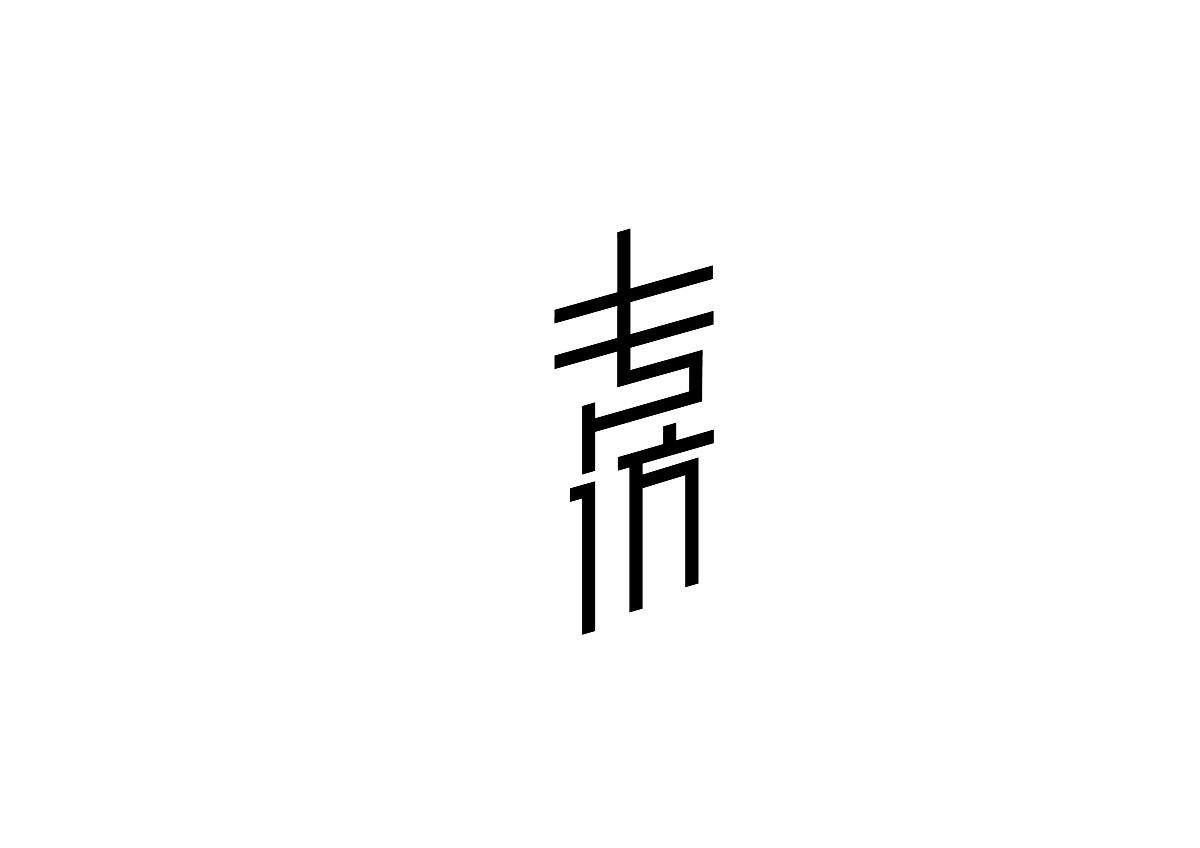 字体设计集