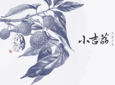餐飲品牌策劃/設計 小吉荔品牌策劃/設計