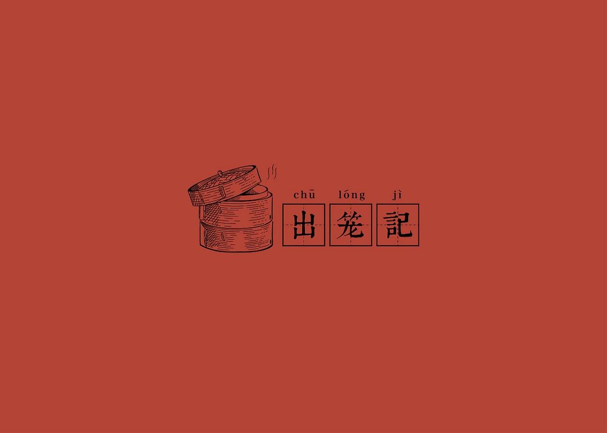 餐飲vi品牌形象