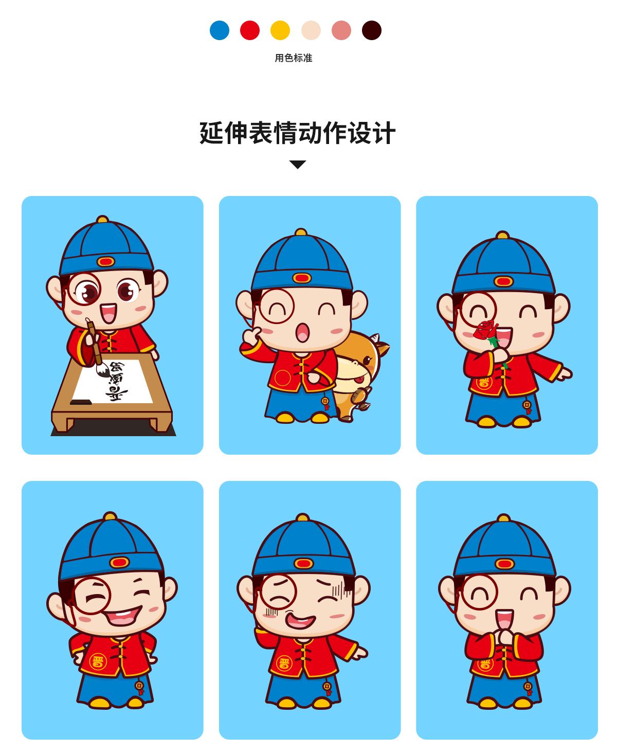 企业卡通形象设计 表情包设计