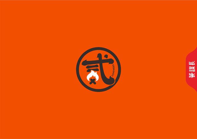 深圳二把手燒烤品牌設計和品牌定位及空間設計
