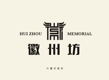 徽州坊logo设计