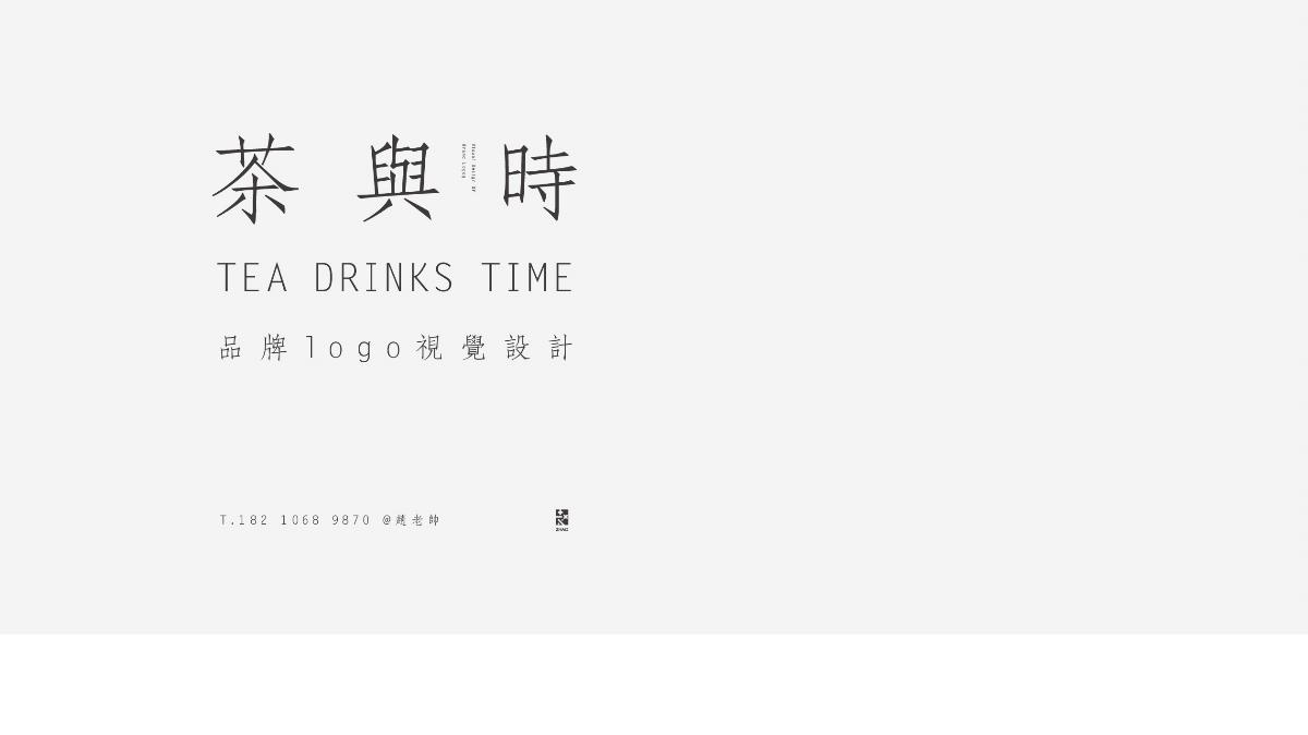 茶与时 品牌logo设计 茶叶logo设计 标志设计