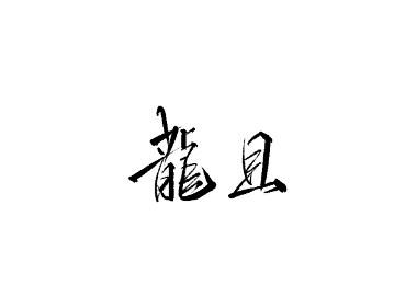 雨田手写(第三十一辑)