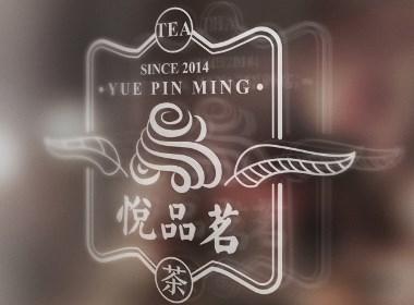 悦品茗logo设计
