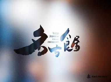 日本料理品牌Logo设计-名古食居