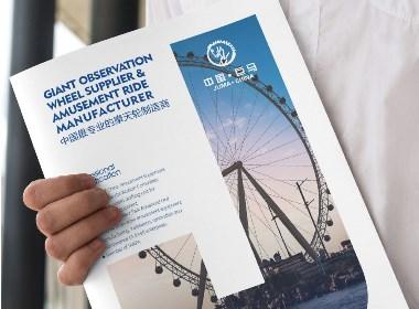 中国巨马-专业的游乐设施公司品牌手册 | 摩尼视觉团队原创