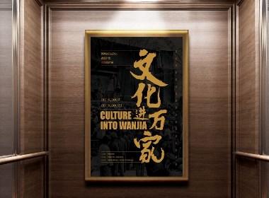 文化进万家形象海报