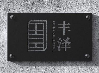 丰泽酒店 by www.s-zen.com(上禅)