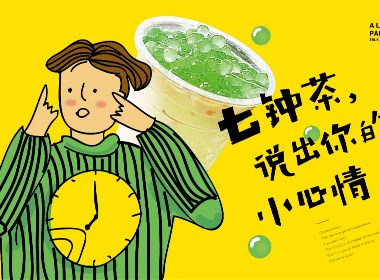 餐饮品牌设计-茶饮