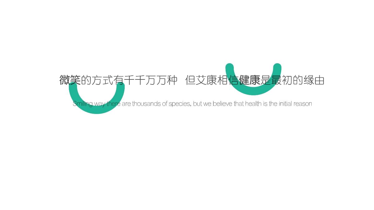 logo设计 医药品牌 艾康 壳寡糖 品牌设计 vi设计 logo设计 视觉设计