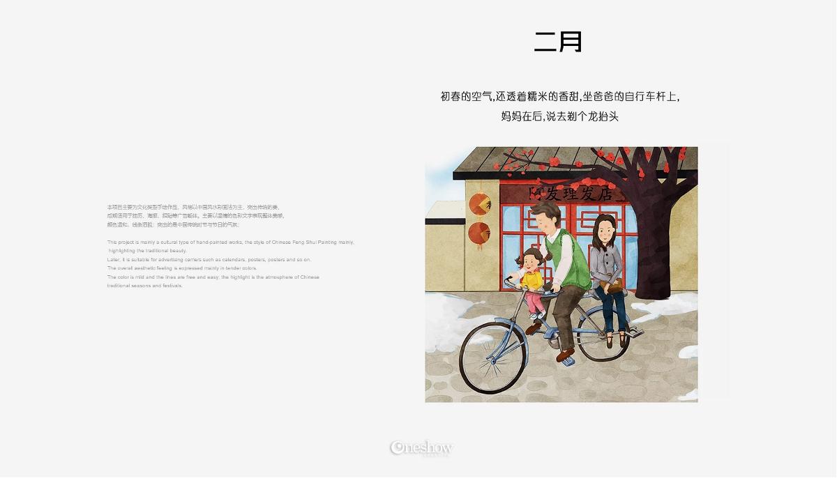 原创手绘插画海报设计,手绘台历设计,插画日历设计