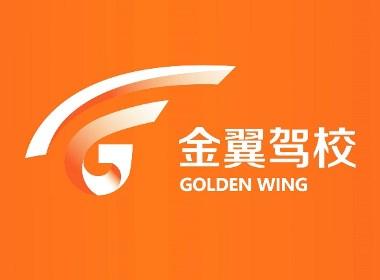 logo設計 品牌設計 標志設計 金翼駕校標志設計提案