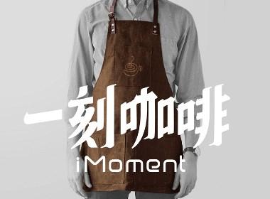 一刻咖啡品牌形象设计