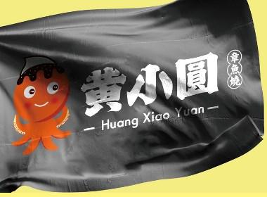 黄小圆章鱼烧品牌形象设计