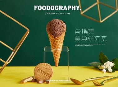冰冰的夏天 食摄集美食摄影工作室foodography