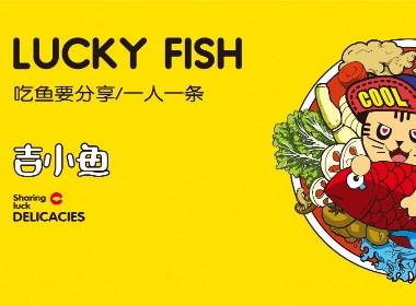 吉小鱼餐饮品牌VI