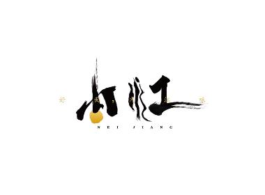 【好面,内江味】