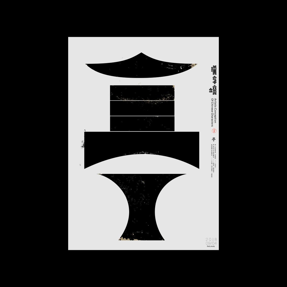 汉字境/一字禅《禹禹九月—重归初心》