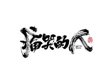 毛笔字<书写集 7 >