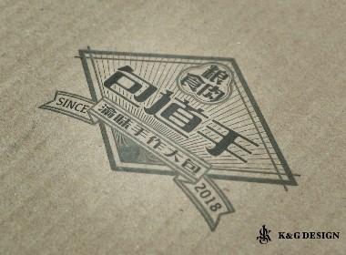 餐饮早点品牌Logo设计-包道手