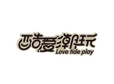 余坤偏字体logo设计