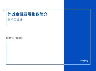 外滩金融发展指数 三折页设计