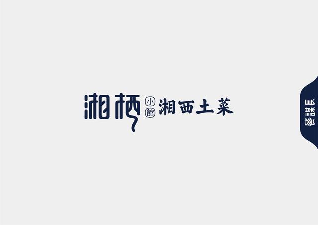 湘栖小馆湘西土菜品牌策划-湘栖小馆品牌设计-湘菜空间设计-深圳餐谋长品牌策划