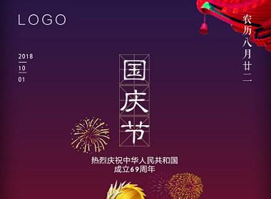 国庆节 手机海报