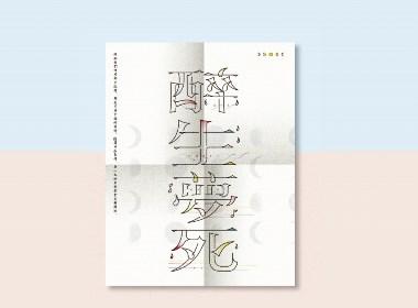 字设合辑 / 贰