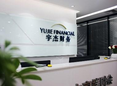 陕西宇杰财务品牌VI设计(渡岸创意设计)