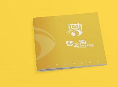 传媒教育画册设计 梦之海教育传媒2018招生画册