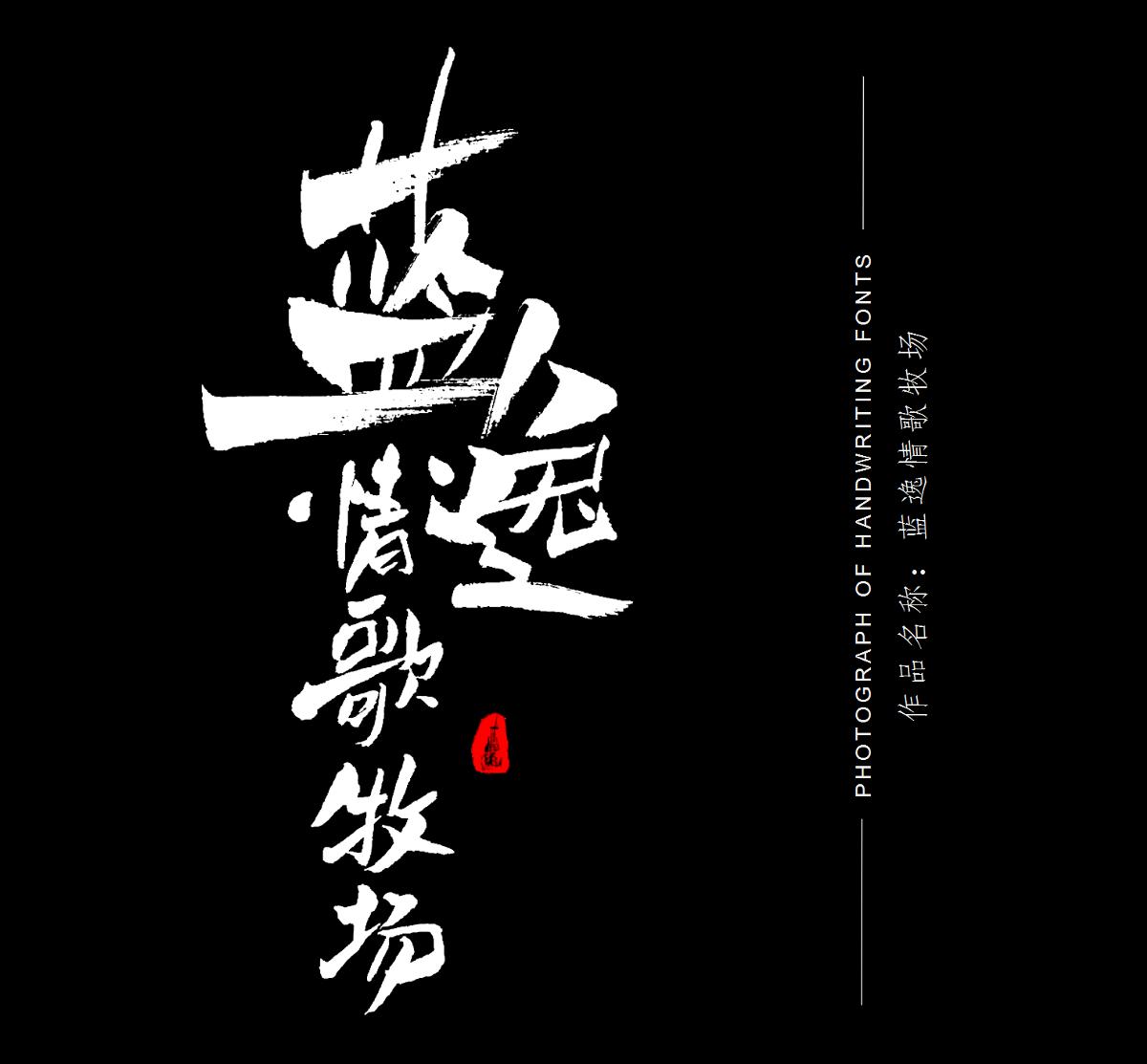 手写体店招&广告语设计作品案例